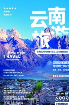 云南景点景区旅游宣传海报