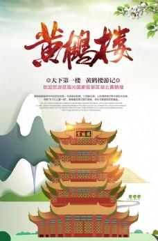 黄鹤楼景点景区旅游宣传海报