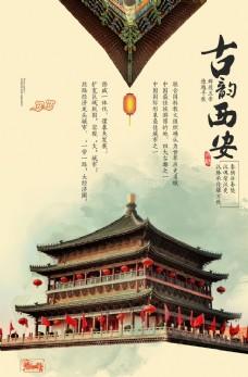 西安旅游景点景区宣传海报
