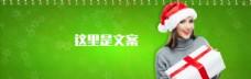 圣诞节优惠淘宝海报