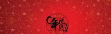 红色喜庆年货海报素材