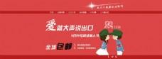 情人节淘宝海报