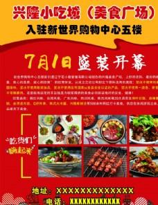 餐饮餐厅海报传单