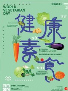 健康素食海报