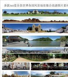 多款360度各国全景风景图