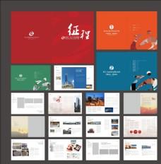 画册设计 企业宣传