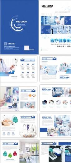 医疗健康蓝色画册