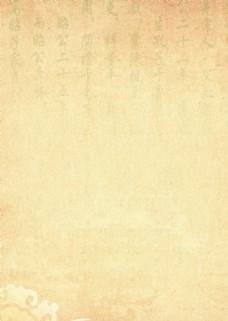 古风背景 牛皮纸