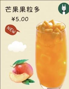 芒果果粒多