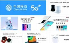 中国移动 5g 华为手机