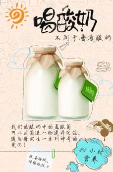 酸奶促销海报