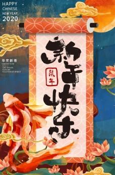 新年快樂傳統年畫插畫海報素材