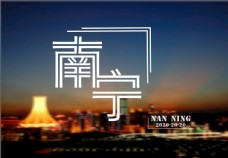 南宁旅游海报