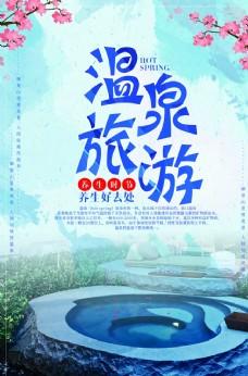 温泉景点景区旅游宣传海报
