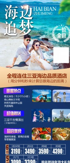 旅游 海报 设计 原创  分层