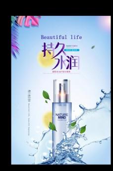 水润保湿化妆品水波纹DM海报