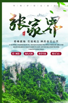 张家界景点景区旅游宣传海报