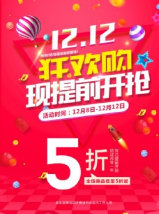 双11  12 促销海报
