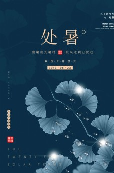 处暑中国风海报设计源文件