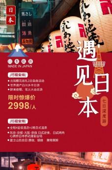 遇见日本旅游景点景区宣传海报