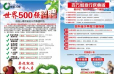 中国人寿保险宣传