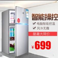 家用冰箱 迷你 海尔