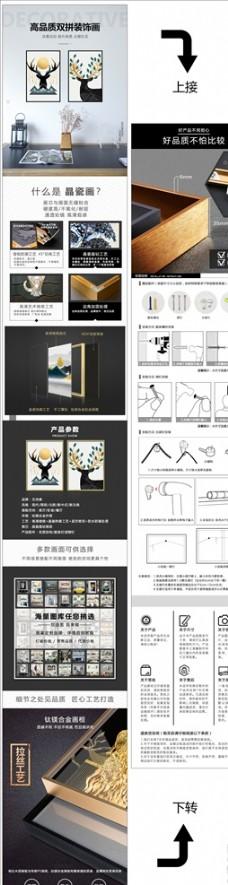 双联晶瓷晶钻装饰画电商详情页