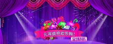 紫色幕布舞台背景