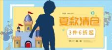 夏款清仓童装banner