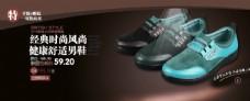 运动鞋淘宝海报