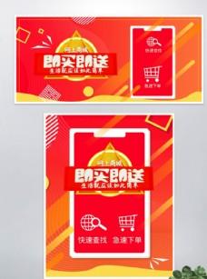 小程序商城宣傳海報banner