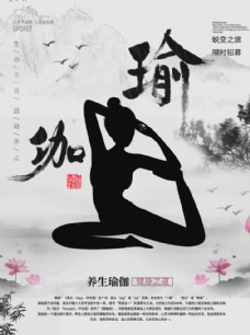 创意瑜伽课程促销海报