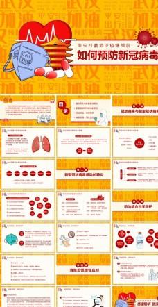 新冠病毒日常防护PPT