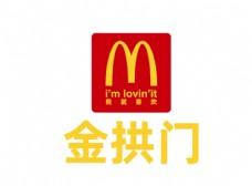 金拱门 麦当劳 标志 LOGO