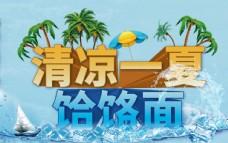 清凉一夏饸饹面字体效果3D字体