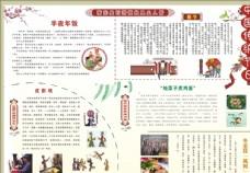 中国传统节日手抄报