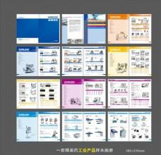 工业品画册设计