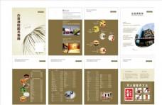 酒店管理画册设计菜单设计灭火器