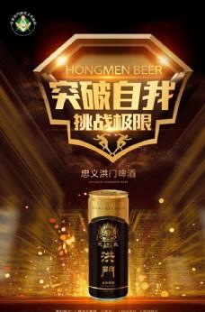 洪門啤酒  啤酒廣告  燈箱