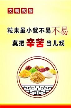 文明就餐海报