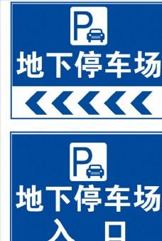 地下停車場 指引牌
