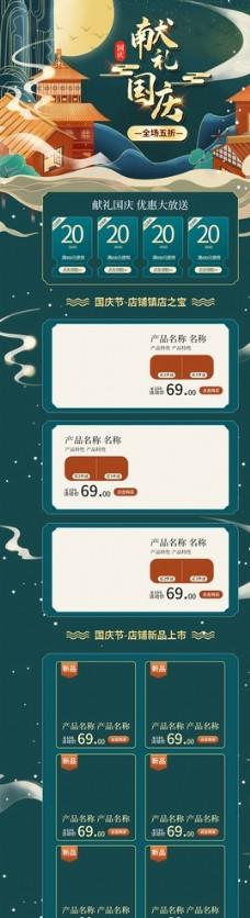 淘宝国庆节首页