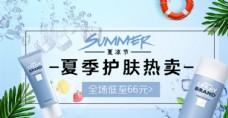 化妝品banner