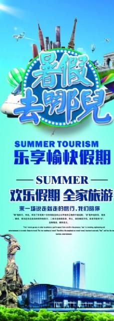 暑假旅游宣传易拉宝设计