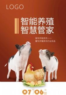 畜牧养殖系统海报