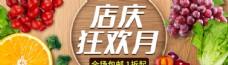 生鮮banner