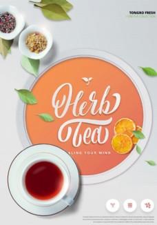 美味红茶海报设计源文件
