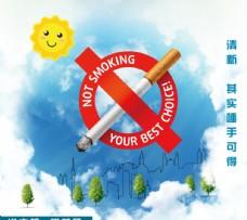讲文明树新风 禁止吸烟