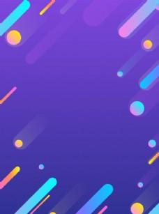 彩色线条渐变