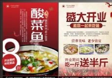 酸菜鱼宣传单